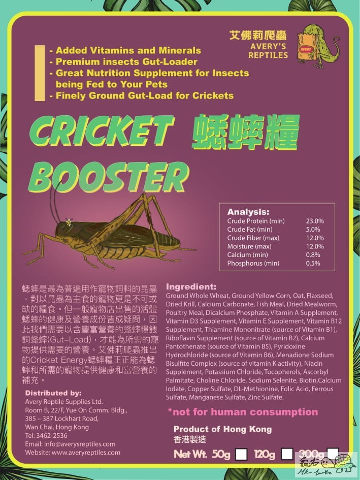 蟋蟀糧 Cricket Booster