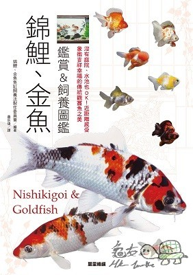 book gldfish.jpg